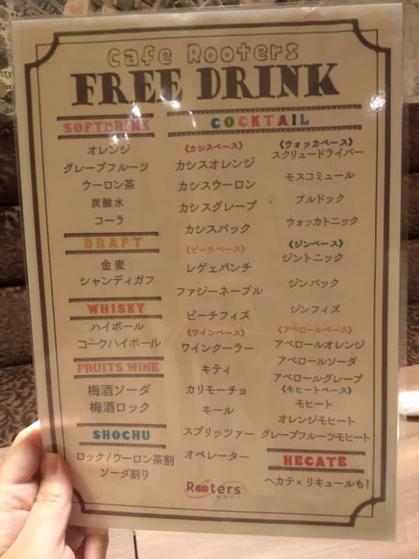ルーターズのドリンク&酒