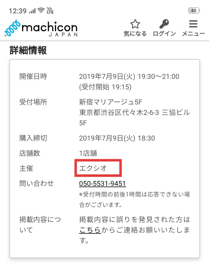 街コンジャパン評判口コミ